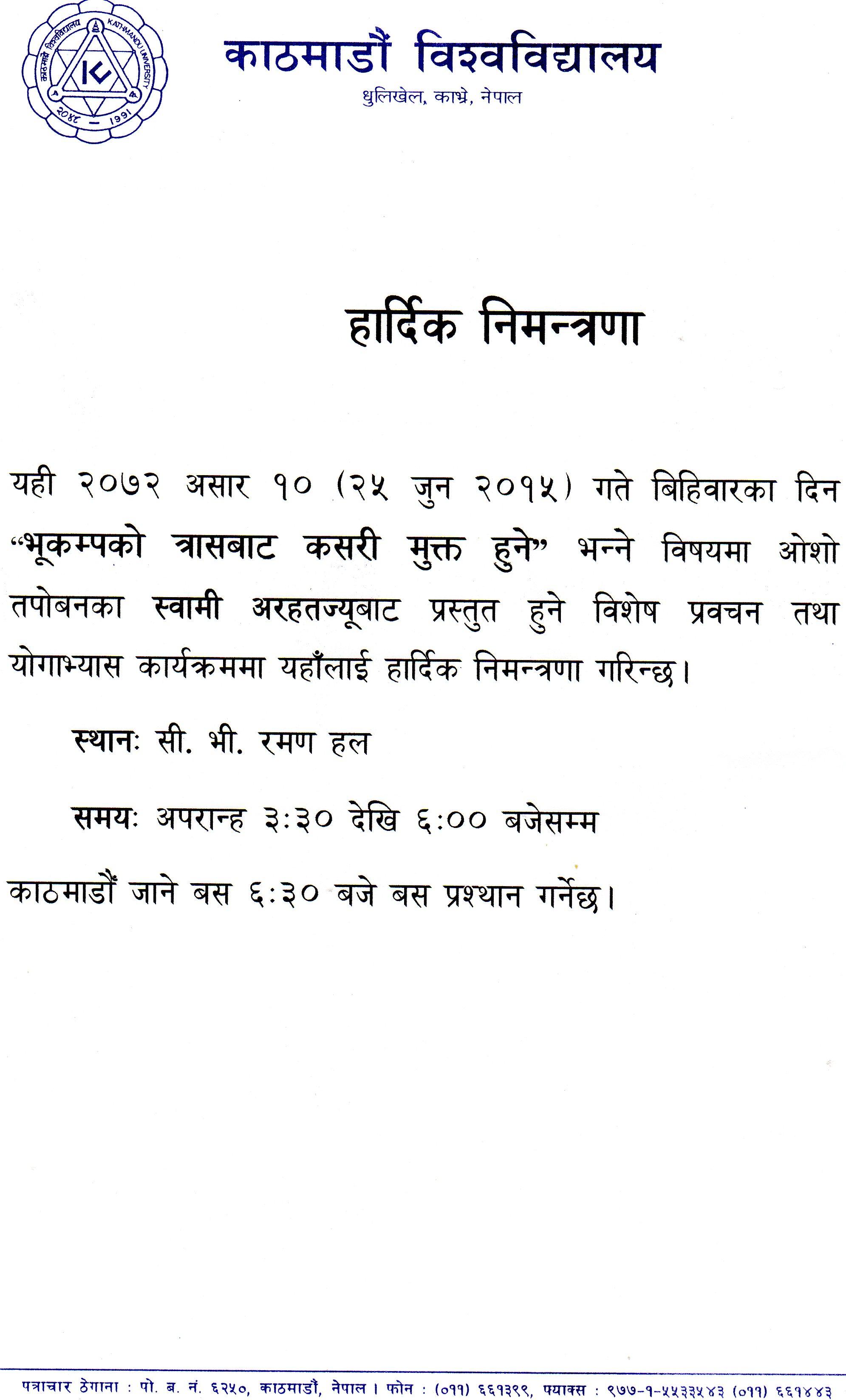 http://www.ku.edu.np/news/gallery/1/Swami%20lecture.jpg