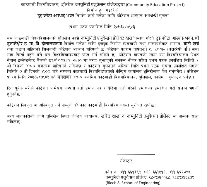 Kathmandu University News  Notice Of Quotation For Construction