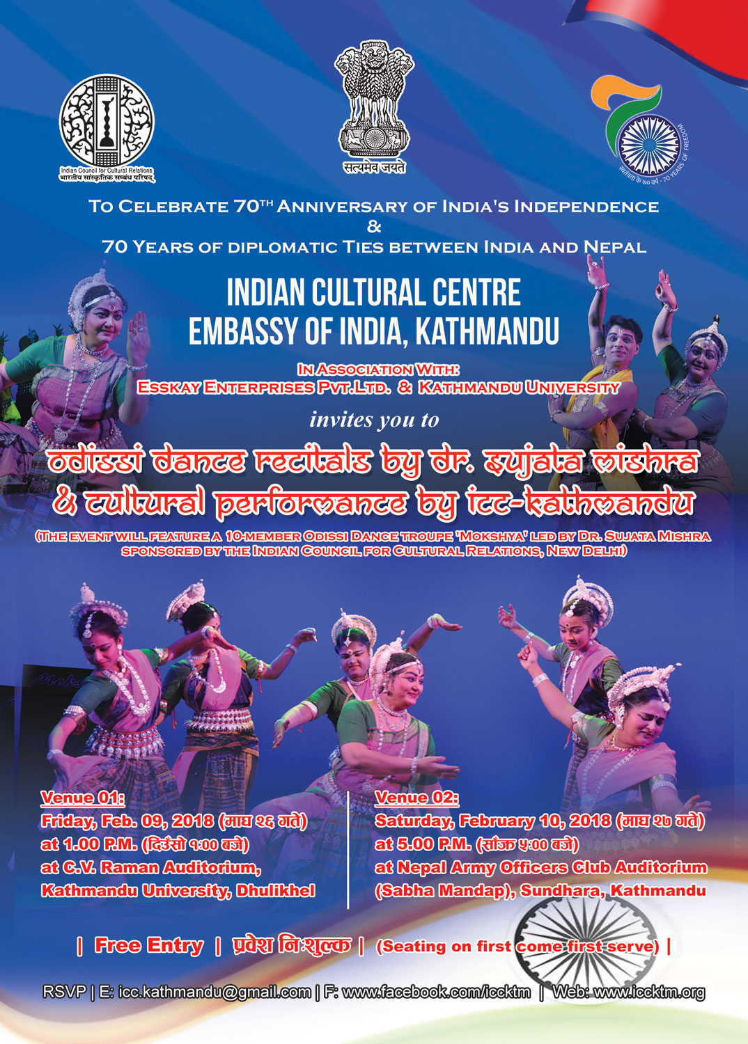 Kathmandu University News February 2018 Patient Monitor Esskay Institute Invitation To Odissi Dance Recitals By Dr Sujala Mishra